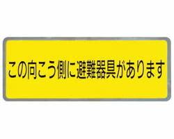 バルコニー避難ステッカー/避難器具ステッカー SK-8 03043114-001【03043114-001】[4950536431143]