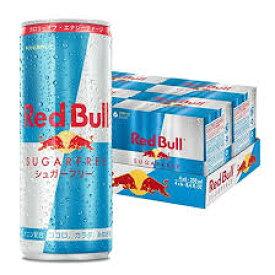 レッドブル シュガーフリー エナジードリンク 250ml×24本セットケース販売 Red Bull RedBull 炭酸栄養ドリンク ゼロカロリー ノンシュガー シュガーレス 無糖 ENERGY DRINK缶レッドブルジャパン【4560292290375】