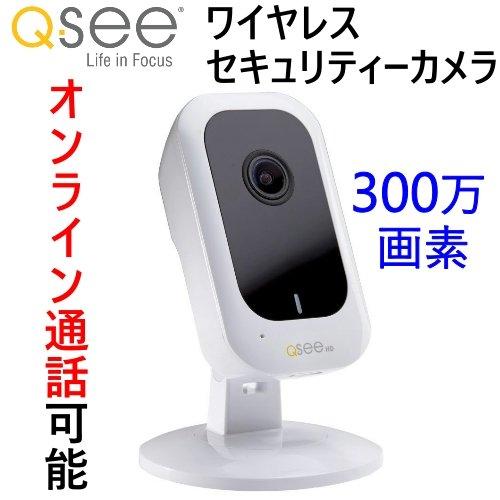 送料無料 Q-See Q-GUARD WI-FI セキュリティカメラ QCW3MP ワイヤレス ワイアレス 300万画素 監視カメラ 防犯カメラ 犯罪防止  【592944】645439253193