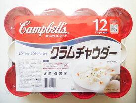 キャンベル クラムチャウダー インスタントカップスープ 12個 1ダース ケース買い スープ インスタント 簡易 保存食