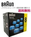 【送料無料】BRAUN(ブラウン) シェーバー用 洗浄液 カートリッジ 8個入 クリーン&リニューシステム専用 洗浄液カ…