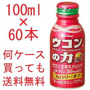 ハウス ウコンの力 カシスオレンジ味 100ml×60個セット 1ケースハウスHouseウコンの力健康ドリンク飲料カロリーオフ 缶100ml【689683】