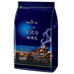 AGF マキシム ちょっと贅沢な珈琲店 レギュラーコーヒースペシャル・ブレンド 360g×6袋(賞味期限2017/8/9) 6袋【49558801】