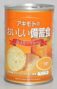 ★★【非常食】アキモト 缶入りソフトパン(オレンジ味)おいしい備蓄食 100g×24缶【】 5ケース【697228】