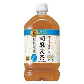 【送料無料】サントリー 胡麻麦茶 (特定保健用食品) 1L×12本 (1ケース) 1ケース【651462】