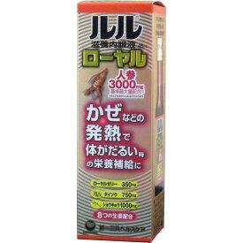 ルル 滋養内服液ローヤル 45mL 単品1個【4987107611031】