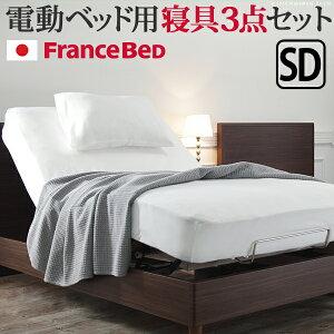 ボックスシーツ セミダブル セット フランスベッド 電動リクライニングベッド用寝具3点セット セミダブルサイズ フランスベッド 寝具 伸縮フィット 電動ベッド 丸洗い ニット 抗菌防臭加工