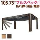 こたつ 折りたたみ 長方形 フラットヒーター折れ脚こたつ 〔フラットモリス〕 105x75cm コタツ テーブル リビングテー…