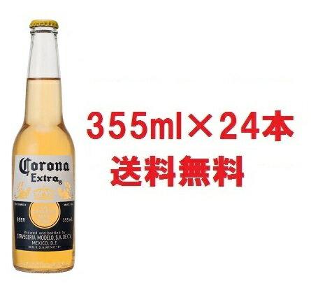 【送料無料】 コロナ・エキストラ・ビール ボトル 355ml×24本セット販売 (6本パック入り×4) ケース販売 コロナエクストラコロナエキストラ Corona Extra 瓶ビール beerビアー 350ml箱買い メキシコ輸入ビールライムビール【nshmcrs】 154933【154933】