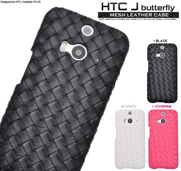 <スマホケース>HTC J butterfly HTL23(バタフライ)用メッシュレザーデザインケース ビビットピンク 1点【ahtl23-08】