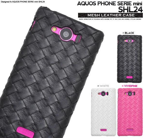<スマホケース>AQUOS PHONE SERIE mini SHL24(アクオスフォン セリエ)用メッシュレザーデザインケース ビビットピンク 1点【ashl24-08】