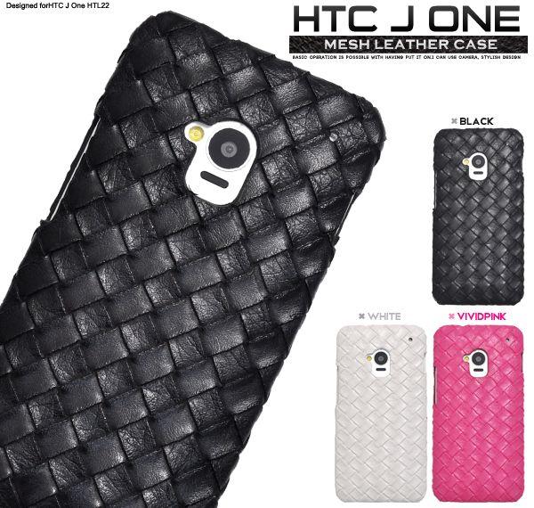 <スマホケース>HTC J One HTL22用 メッシュレザーデザインケース ホワイト1点【ahtl22-08】