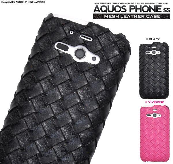 <スマホケース>AQUOS PHONE ss 205SH用 メッシュレザーデザインケース ブラック1点【s205sh-08】