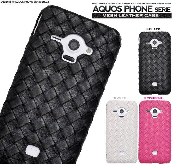 <スマホケース>AQUOS PHONE SERIE SHL22用 メッシュレザーデザインケース ブラック 1点【ashl22-08】