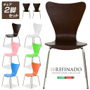 【送料無料】カジュアルモダンダイニングチェア【-Refinado-レフィナード】(チェア2脚セット)ダイニングチェア 木製 2脚セット スタッキング可能 デザイナーズチェア 食卓イス 椅子なら♪【代引