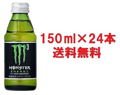 正規品 送料無料 Monster Energy M3 モンスターエナジーエムスリー 濃縮タイプ モンスターエナジードリンク 150ml×24本セットケース販売 炭酸栄養ドリンク ワンウェイ瓶 緑グリーンアサヒ飲料正規輸入代理店品正規輸入品 2CXYL