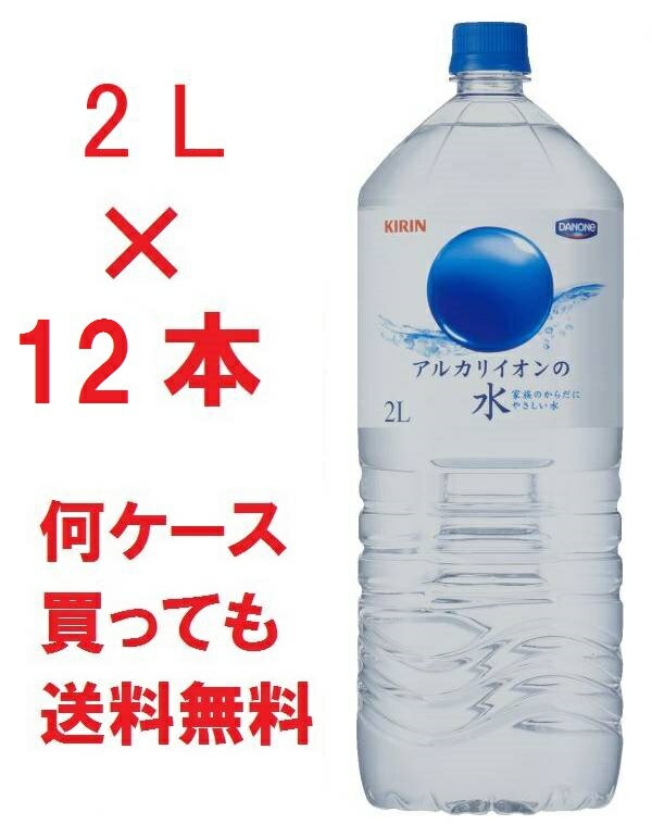 送料無料 キリン アルカリイオンの水 2L×12本 (6本入り×2ケース) Kirin Beverage水waterセット販売2リットル2リッター箱買いミネラルウォーターペットボトルPET2000ml水2.0kg12本入りケース販売軟水 災害備蓄用に【alkisc】【505237】