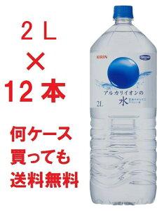 送料無料 キリン アルカリイオンの水 2L×12本 (6本入り×2ケース) Kirin Beverage水waterセット販売2リットル2リッター箱買いミネラルウォーターペットボトルPET2000ml水2.0kg12本入りケース販売軟水 災