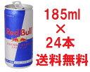 正規品 送料無料 レッドブル エナジードリンク 185ml×24本セットケース販売 Red Bull RedBull 炭酸栄養ドリンク ENER…