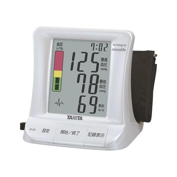 【送料無料】タニタ 上腕式 デジタル血圧計 BP220PR 単品【f7078-y07】
