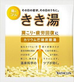【送料無料】きき湯 カリウム芒硝炭酸湯 30G【 バスクリン 】 【 入浴剤 】日用品 入浴剤炭酸ガス