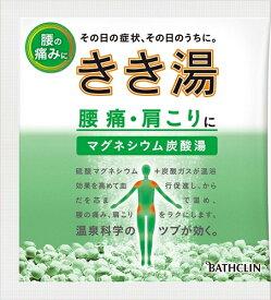 【送料無料】きき湯 マグネシウム炭酸湯 30G【 バスクリン 】 【 入浴剤 】日用品 入浴剤炭酸ガス