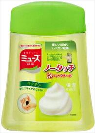【送料無料】ミューズ ノータッチ ボトルキッチン  250ML【 レキッドベンキーザー 】日用品 スキンケア手洗い用