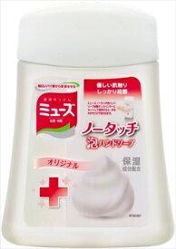 【送料無料】ミューズノータッチボトルオリジナル 250ML【 レキッドベンキーザー 】 【 ハンドソープ 】日用品 スキンケア手洗い用