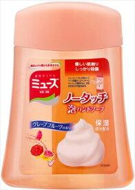 【送料無料】ミューズノータッチ詰替グレープフルーツ 250ML【 レキッドベンキーザー 】日用品 スキンケア手洗い用