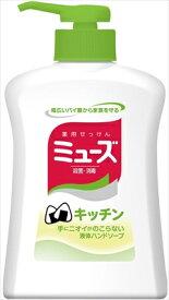 【送料無料】新キッチンミューズ 本体250ML【 レキッドベンキーザー 】 【 ハンドソープ 】日用品 スキンケア手洗い用