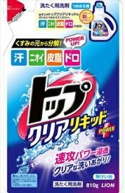 【送料無料】トップクリアリキッド つめかえ用 810g 【 ライオン 】 【 衣料用洗剤 】日用品 衣料用洗剤合成洗剤