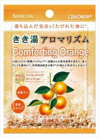 【送料無料】きき湯アロマリズムコンフォーティングオレンジ 30G【 バスクリン 】 【 入浴剤 】日用品 入浴剤炭酸ガス
