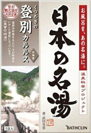 【送料無料】日本の名湯登別カルルス 5包【 バスクリン 】 【 入浴剤 】日用品 入浴剤温泉