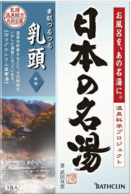 【送料無料】日本の名湯 乳頭 5包【 バスクリン 】 【 入浴剤 】日用品 入浴剤温泉