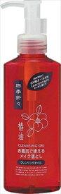 【送料無料】四季折々 椿油クレンジングオイル 150ML【 熊野油脂 】 【 メイク落とし・クレンジング 】日用品 化粧品洗顔・クレンジング