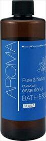 【送料無料】ビューア アロマバスエッセンス 300ML【 熊野油脂 】 【 入浴剤 】日用品 入浴剤芳香