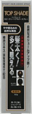 【送料無料】トップシェード スピーディーヘアカバースプレー やや明るめの自然な黒色 150G【 柳屋本店 】日用品 化粧品男性化粧品