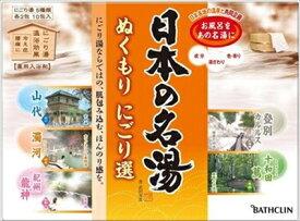【送料無料】日本の名湯 ぬくもりにごり選 10包【 バスクリン 】 【 入浴剤 】日用品 入浴剤温泉