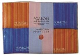 【送料無料】ポアロン 20P.. 20P【 和光製紙 】 【 ティッシュ 】日用品 家庭紙ティッシュ
