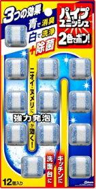 【送料無料】パイプユニッシュ2色でポン 66G【 ジョンソン 】 【 住居洗剤・パイプクリーナー 】日用品 住居洗剤パイプクリーナー