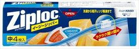 【送料無料】ジップロック イージージッパー 中4枚【 旭化成(Asahi) 】 【 保存容器 】日用品 行楽用品保存容器・ジッパー