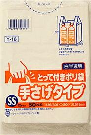 Y−16 とって付きポリ袋SS 白半透明 50枚 【 日本サニパック 】 【 ポリ袋・レジ袋 】【89302】