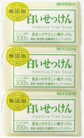【送料無料】無添加 白い石鹸 3個【 ミヨシ石鹸 】 【 石鹸 】日用品 スキンケア浴用
