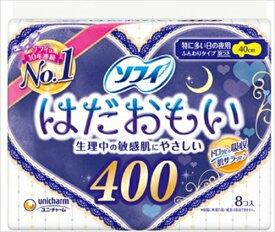 【送料無料】ソフィ はだおもい特に多い日夜用400 8枚【 ユニ・チャーム(ユニチャーム) 】日用品 フェミニンケア生理用品