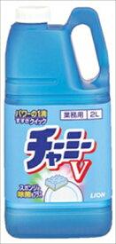 【送料無料】業務用チャーミーV 2L 【 ライオンハイジーン 】 【 食器用洗剤 】日用品 台所洗剤食器用洗剤