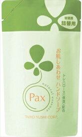 【送料無料】パックスお肌しあわせハンドソープ替  300ML【 太陽油脂 】 【 ハンドソープ 】日用品 スキンケア手洗い用