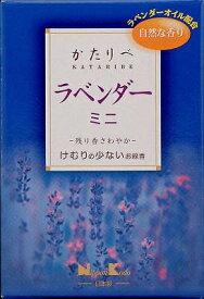 【送料無料】かたりべ ラベンダーミニ 60G【 日本香堂 】 【 お線香 】日用品 薫香剤お線香