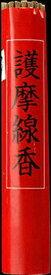 【送料無料】護摩線香 1P 【 日本香堂 】 【 お線香 】日用品 薫香剤お線香