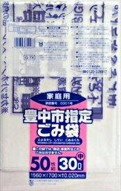 G−7X豊中市指定袋家庭用30L 中50枚 【 日本サニパック 】 【 ゴミ袋・ポリ袋 】【89891】