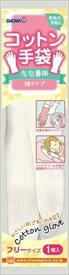 【送料無料】コットン手袋ホワイト (台紙) 1個【 ショーワ 】 【 手袋 】日用品 手袋作業用手袋